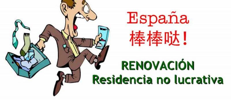 """西班牙16万欧元""""非营利居留""""到底是啥"""